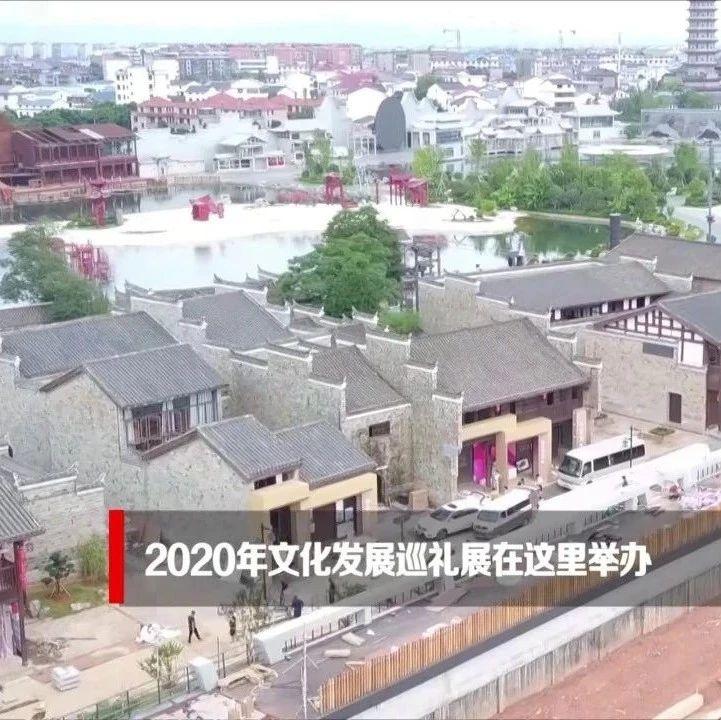 2020江西文化发展巡礼展,记者探营抢先看!