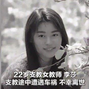 痛心!21岁女研究生支教路上遇难…