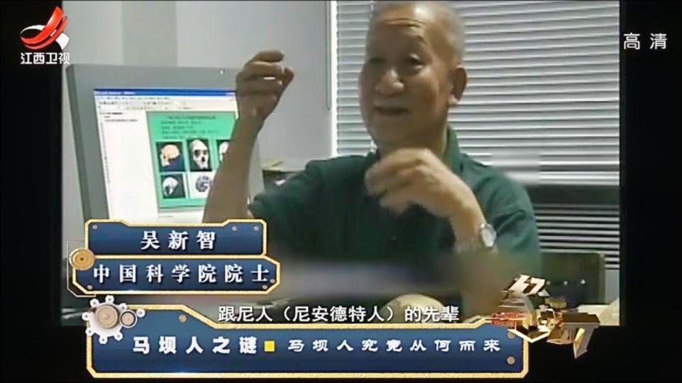 中国马坝人与欧洲古人类很相似,DNA结果让专家都怀疑