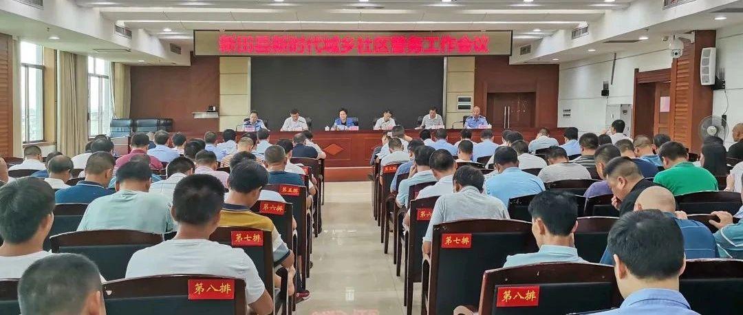 【新时代县域警务】新田县召开新时代城乡社区警务工作会议