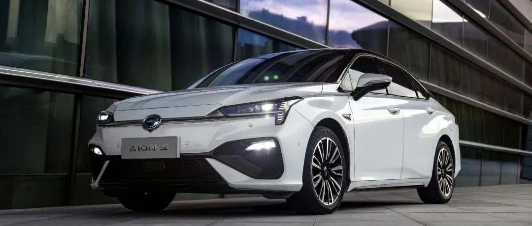 2020款埃安S上市 三电终身质保  王者进化加量不加价