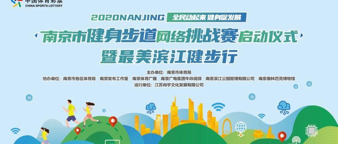 2020南京市健身步道网络挑战赛热力来袭!