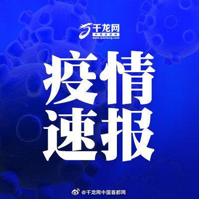 北京通报昨日新增病例详情:均为新发地市场销售人员