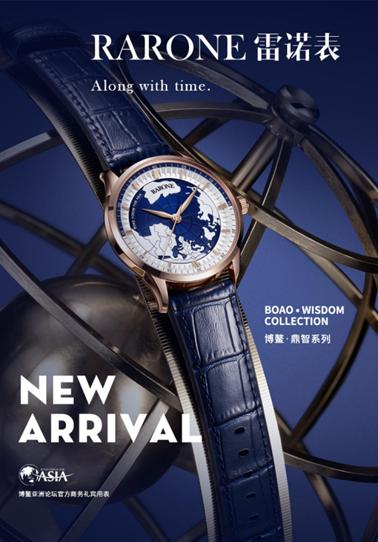 博鳌·鼎智系列机械手表上新,雷诺表引领都市白领新风尚