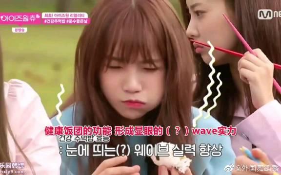 主唱曺柔理原来这么可爱 我第一次吃腌梅子,舔一口差点吐了……