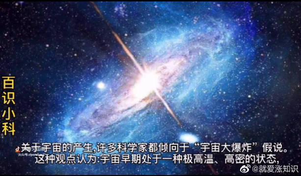 宇宙大爆炸的假说,你了解多少呢?真的过于神奇啦