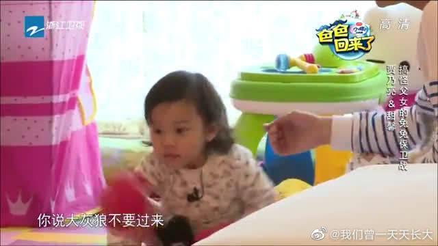学习新的技能只为保护最爱的小兔子 贾乃亮扮演金刚跟女儿玩耍