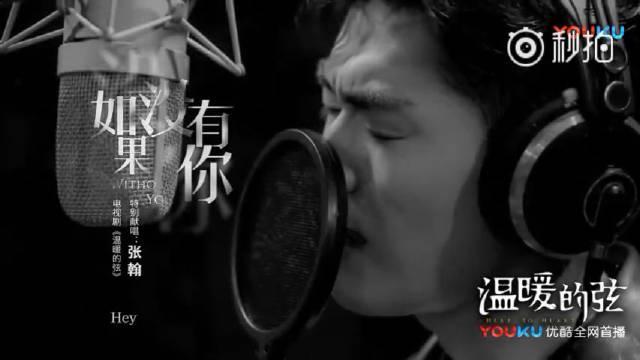 张翰单曲《如果没有你》MV,电视剧 推广曲