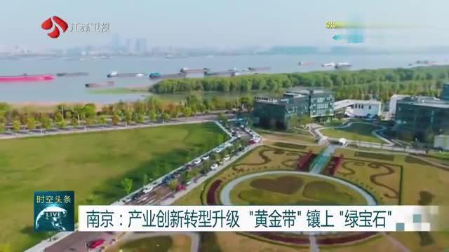 """南京:产业创新转型升级""""黄金带""""镶上""""绿宝石"""""""