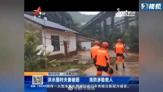上饶德兴洪水围村夫妻被困 消防涉险救人