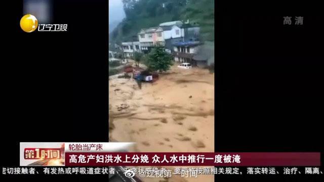 高危产妇洪水分娩 众人水中推行一度被淹