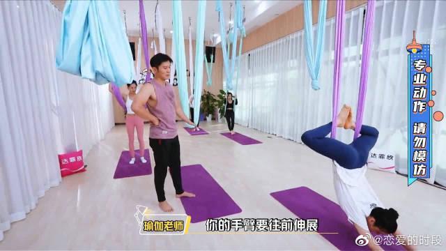 李晨练高难度瑜伽动作~ 瑜伽老师忍不住大笑 大块头练这个确实有