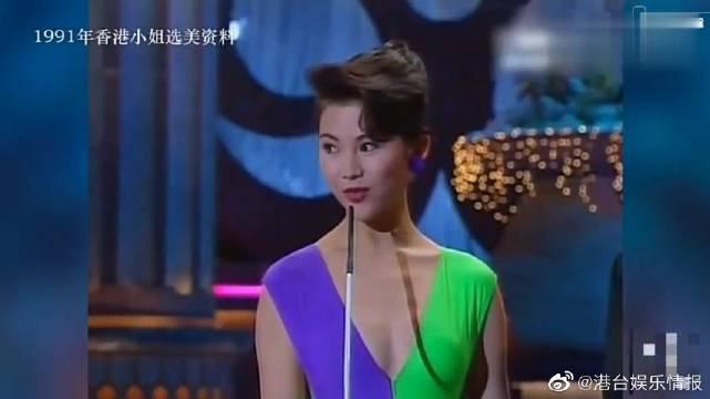 1991年参加港姐比赛,美若天仙!这才叫天然去雕饰的美女