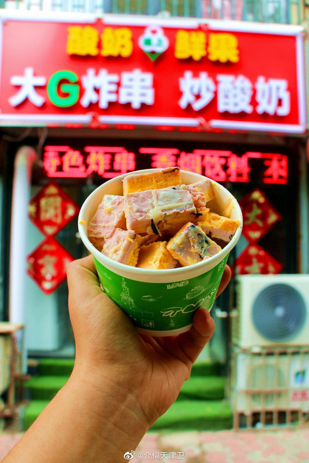 夏天,吃上一份炒酸奶,棒棒哒! 最近看网上厚切炒酸奶倍儿火……