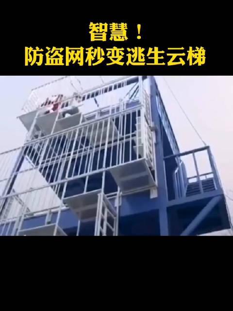 智慧!不锈钢鸟笼子防盗网同时又可以变成逃生的楼梯,值得普及