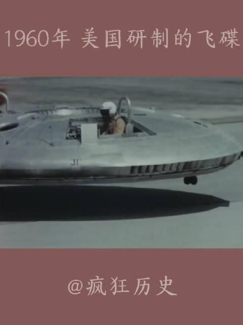 1960年,美国研制的飞碟