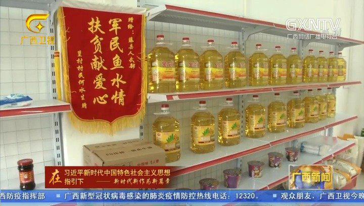 藤县:爱心超市小积分 乡村治理大成效