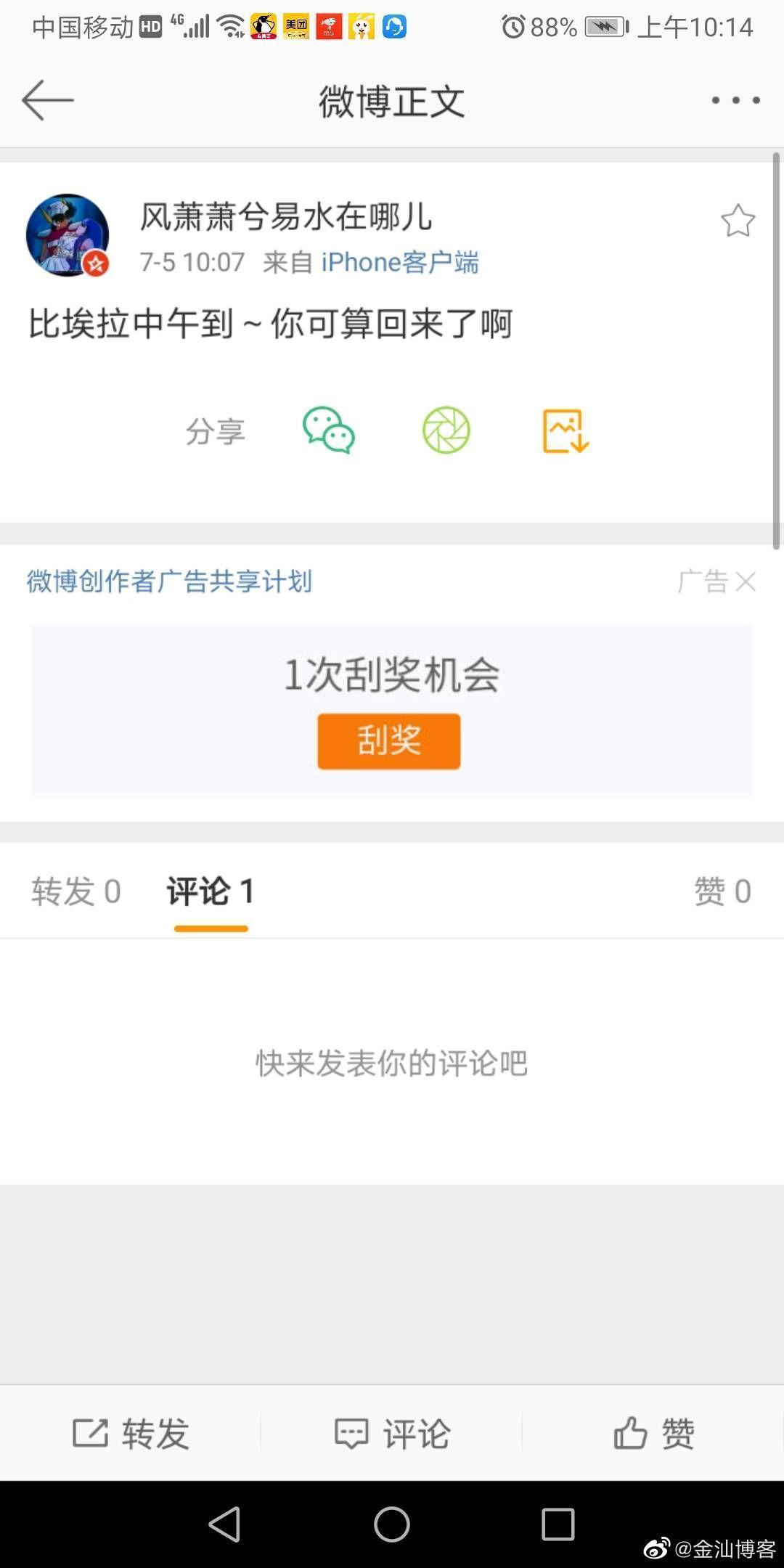 原来北京晨报……