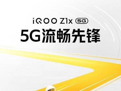 7月9日发布!iQOO Z1x搭载120Hz竞速屏+5000mAh电池,配色曝光