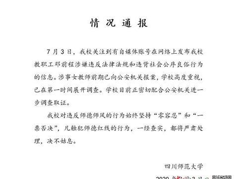 """网传""""川师大副院长对女教师强摸吻啃"""" 警方回应:正在调查"""