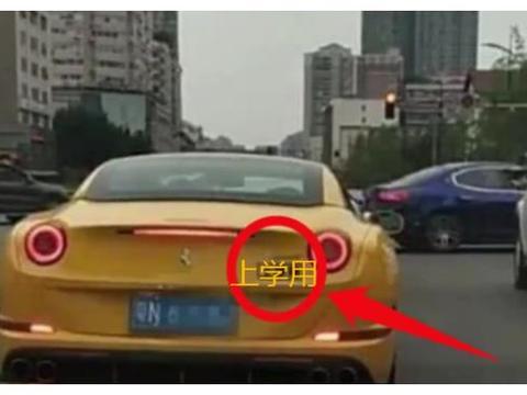 广东遇到一辆法拉利,车尾写着三个大字,网友:真想开车撞上去