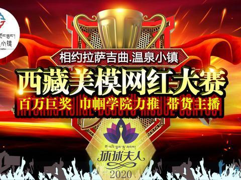 百万巨奖打造西藏美模网红大赛