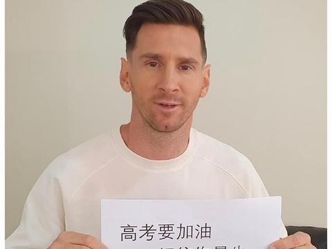 感动,33岁梅西关心中国广大考生,手持中文标语:高考要加油