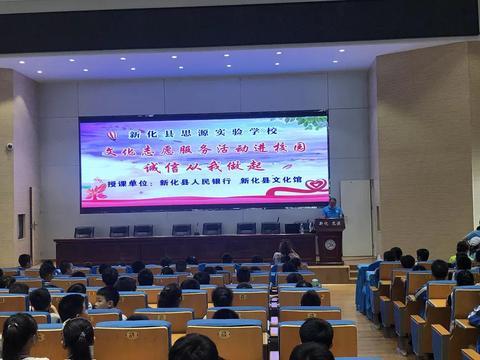 新化县文化馆:志愿服务进校园,播撒诚信和艺术的种子