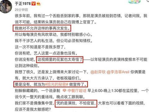 """""""谢娜接班人""""火了,于正蹭她的热点,引来杨幂和赵丽颖粉丝讨论"""