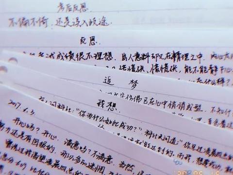 南京理工大学长学姐打开了珍藏已久的高三笔记,分享给高考学子们