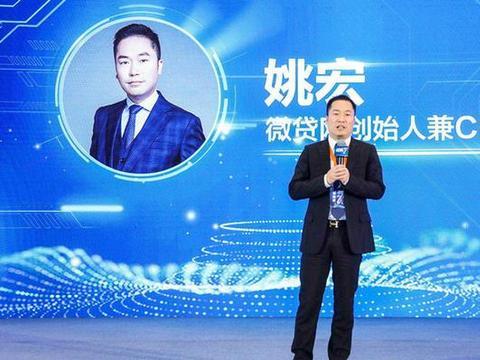 揭秘微贷网创始人姚宏:出身低微的80后CEO,靠催收发家的浙商