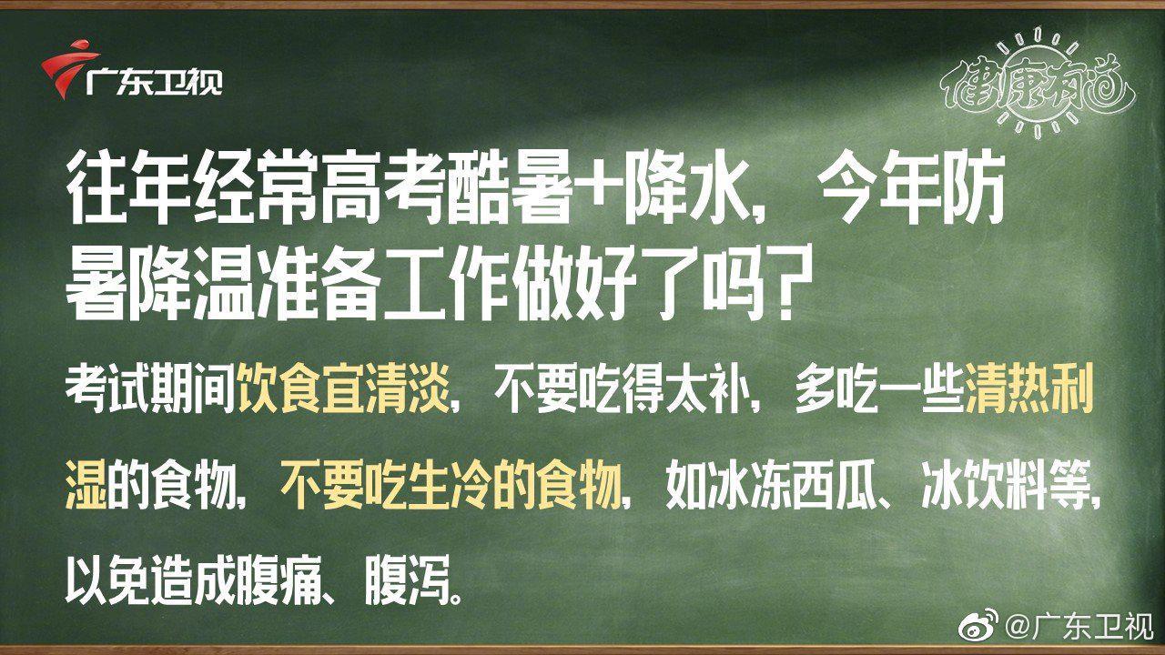 高考期间,天气炎热,广大考生应注意防暑降温,及时补充水分……