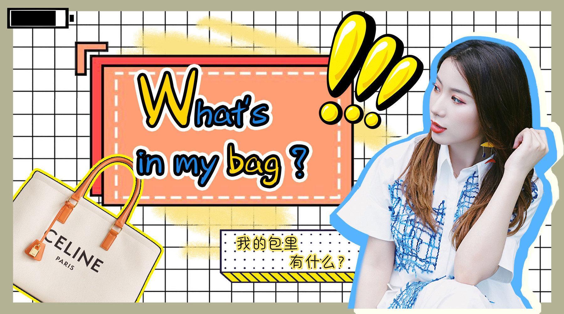 翻包记 | Whats in my bag? 我的包里有什么! 大型翻包现场!
