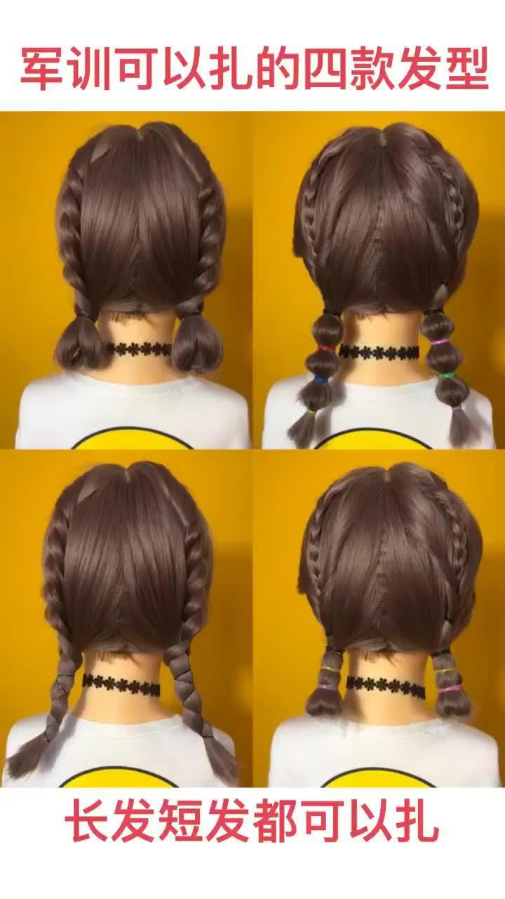 四款很好看的发型,长发短发都可以这样扎