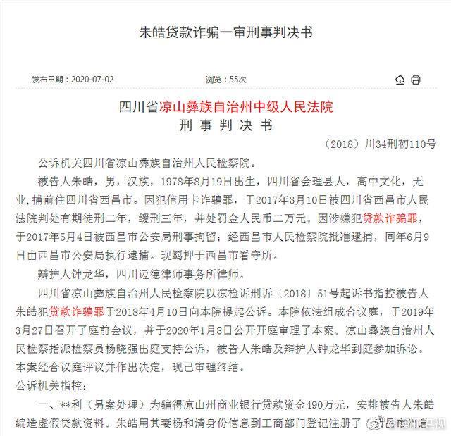 近日,据中国裁判文书网披露的一则刑事判决书显示……