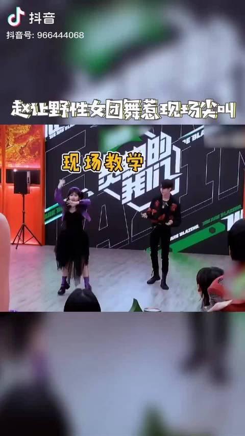 赖美云在《炙热的我们》教赵让跳女团舞……
