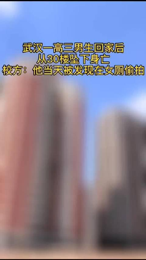 武汉男生回家后从30楼坠下身亡,校方:他当天被发现在女厕偷拍