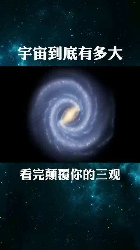 宇宙到底有多大?看完真的要怀疑人生了……