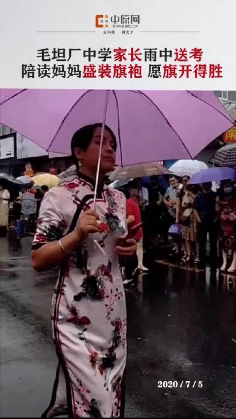 7月5日,毛坦厂中学陪读家长雨中送考:有妈妈穿旗袍送考……