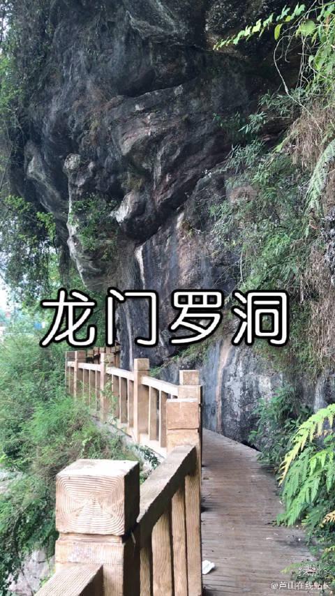 芦山龙门罗洞,位于芦山县龙门阵,山清水秀,周末旅行好去处!
