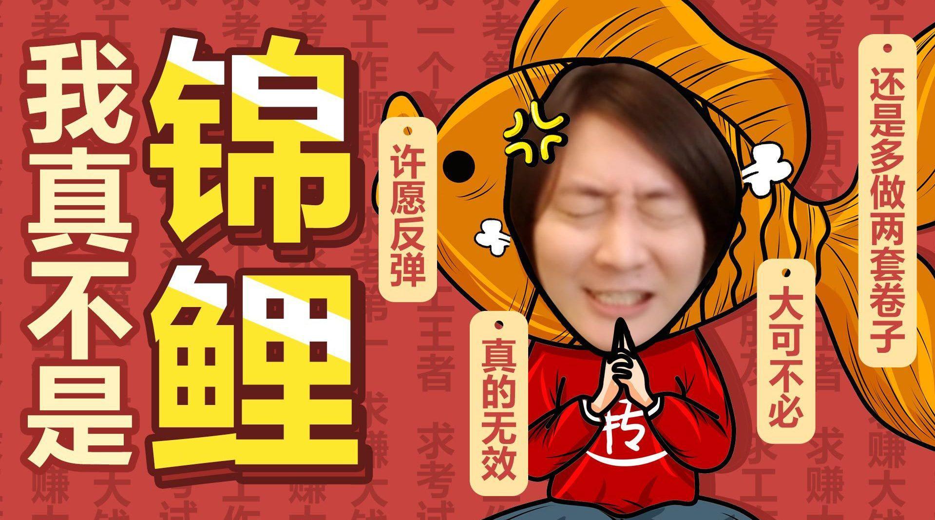 张大仙搞笑视频合集: 我把你们当朋友,你们把我当锦鲤?