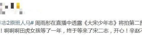 周雨彤新剧《大宋少年志2》来袭,演员都是原班老戏骨,值得一看