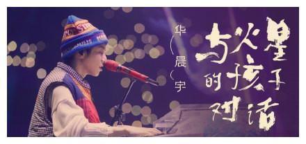 """""""华晨宇火星演唱会""""歌迷对唱,欢迎回家,更像是一场浪漫赴约"""