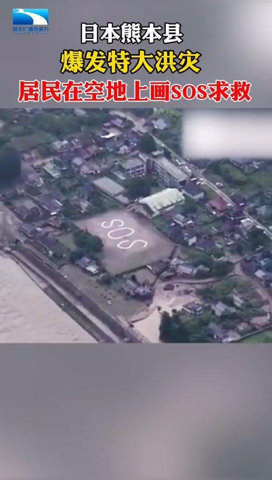 日本熊本县爆发特大洪灾 、多处房屋被淹……