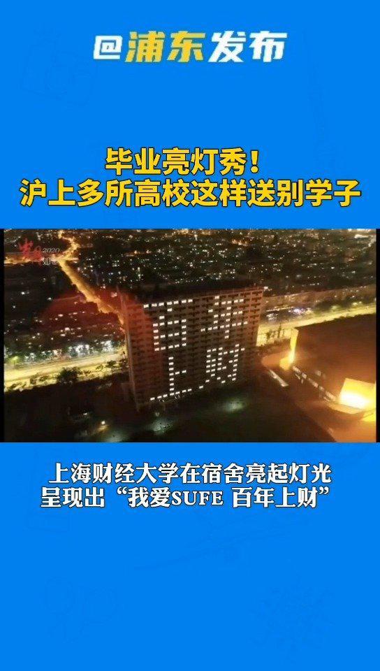 毕业亮灯秀!上海多所高校这样送别学子