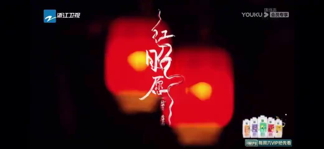 天赐的声音:江映蓉&李艺彤《红昭愿》首唱……