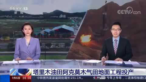 [朝闻天下]塔里木油田阿克莫木气田地面工程投产