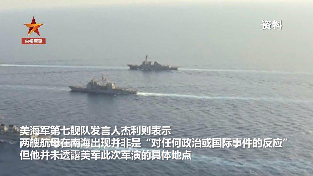 外媒:美国双航母前往南海军演