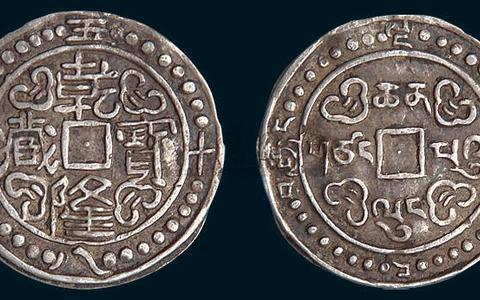 钱币收藏要知道的五个第一,每一次都是货币体系的飞跃图1
