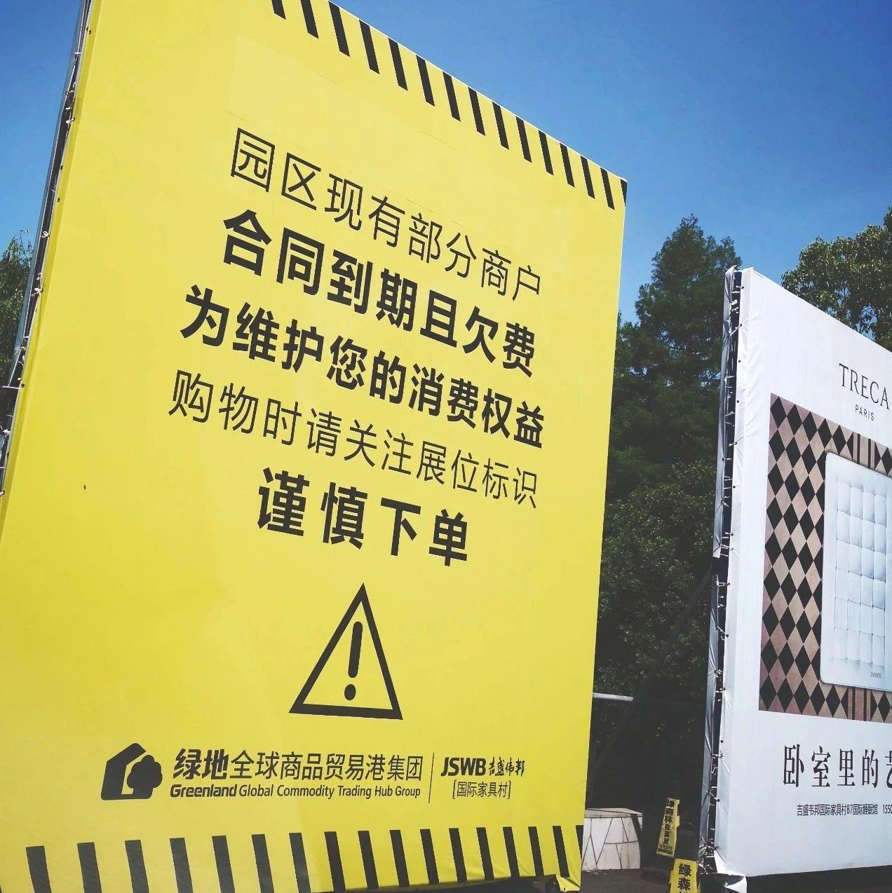 绿地集团拆迁上海最大家具村:事涉数千人就业,5百余家企业生存